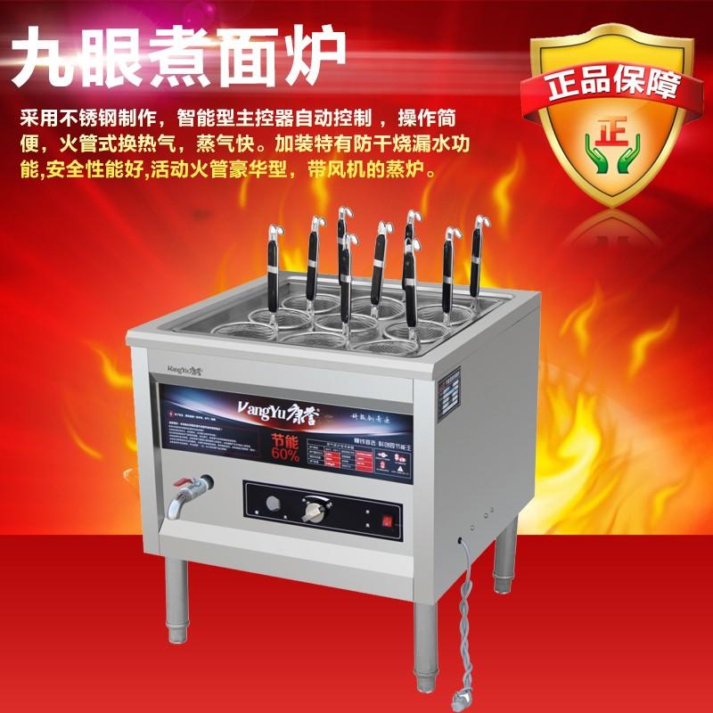 科创园立式燃气煮面机商用六眼/九眼燃气煮面炉多功能麻辣烫机汤粉机