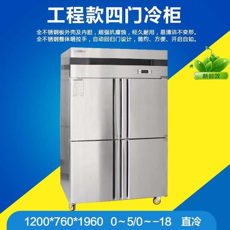 冰厨工程款直冷四门商用冷柜冷藏展示柜冰柜厨房冰箱立式保鲜冷柜冷藏柜