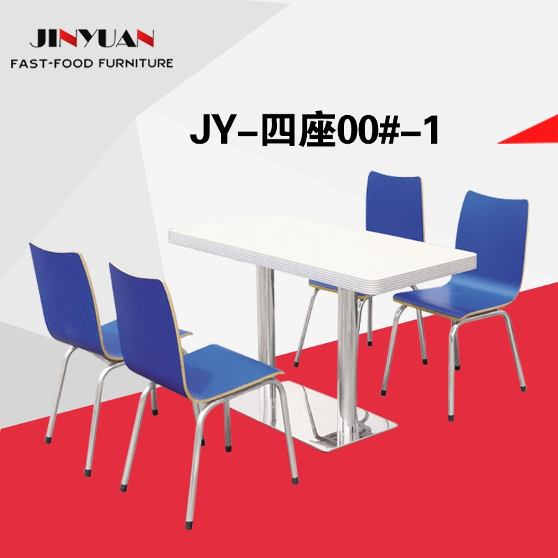 金源餐桌椅JY-四座00#-1餐桌椅学校员工食堂餐桌椅