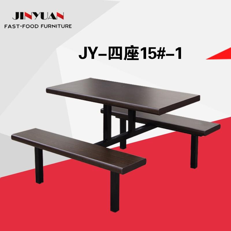 金源餐桌椅JY-四座15#-1餐桌椅4人位餐桌不锈钢连体快餐桌